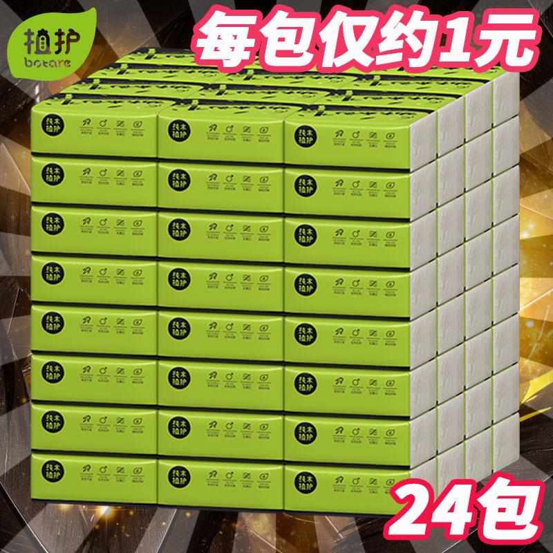 植护本色竹浆抽纸整箱批发卫生纸巾(用5元券)