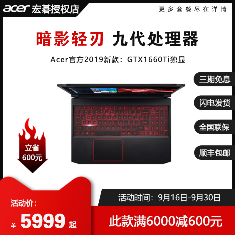 【新品】Acer宏碁AN715-51九代标压I5-9300H GTX1650满血(非品牌)
