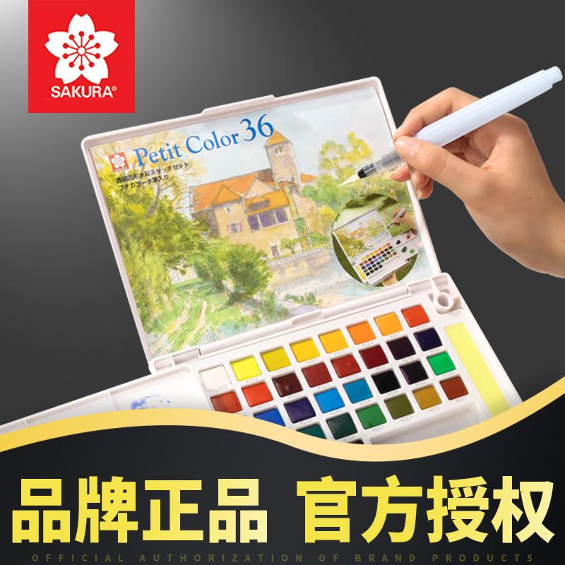 樱花水彩固体颜料套装 初学者12色24色36色48色60色72色手绘写生便携透明固体水彩颜料日本樱花牌