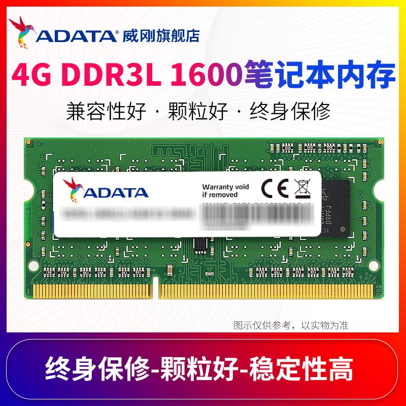 威刚4G DDR3L 1600笔记本内存条兼容DDR3三星华硕戴尔联想电脑