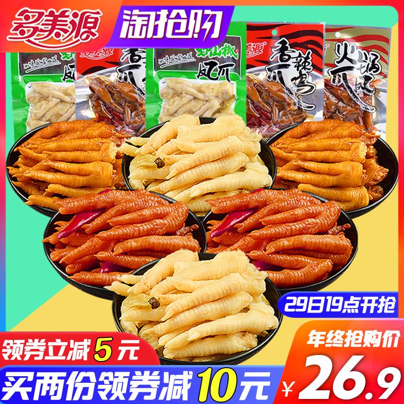 重庆特产鸡爪泡椒凤爪单个小包装野山椒凤爪整箱辣鸡爪小零食散装