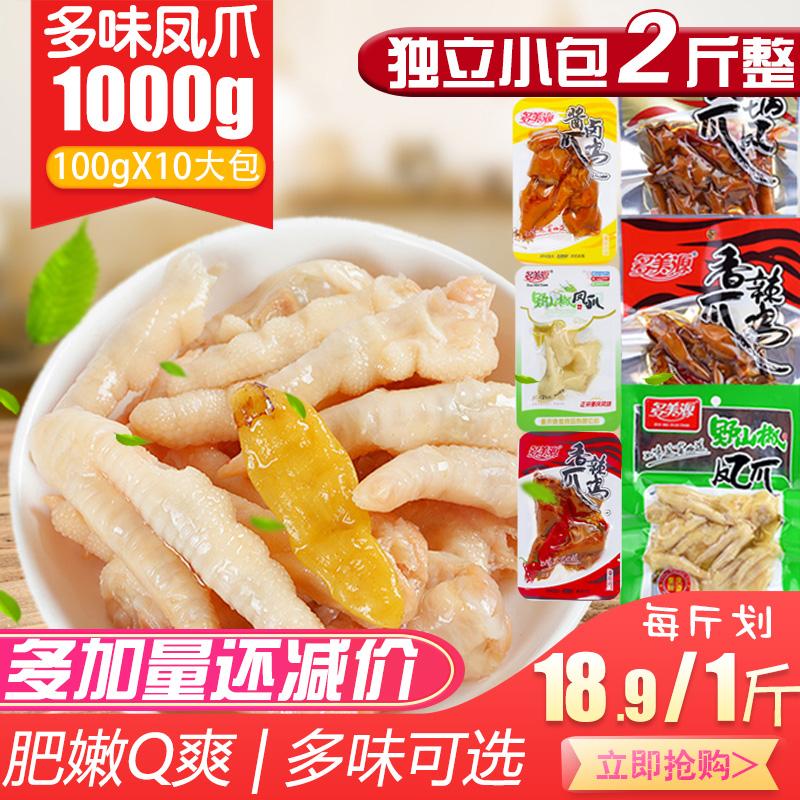 2斤装多口味泡椒凤爪散装零食大包装整箱鸡爪休闲食品香辣500gX2
