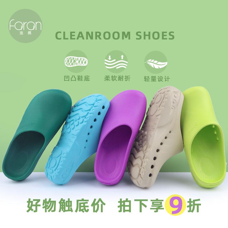 Anno dép lỗ giày cho nam giới và phụ nữ y tá phòng sạch giày làm việc trong phòng thí nghiệm Baotou chống trượt dép eva thí nghiệm