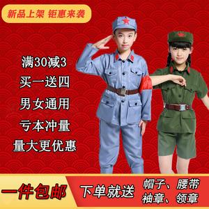 小红军衣服儿童演出服八路军红卫兵新四军红星闪闪军装男女表演服