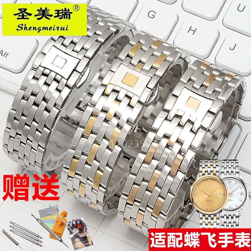 适用精钢蝶飞424手表表链 欧米加欧米伽蝶飞代用链男士20M