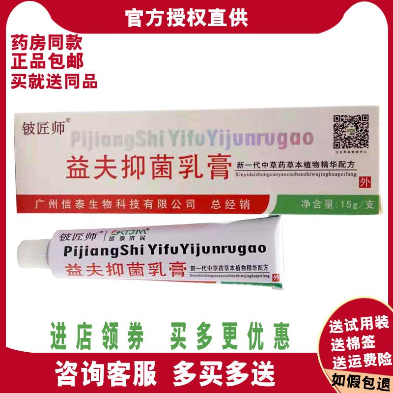 信泰济民铍匠师益夫抑菌乳膏皮肤外用止痒软膏正品