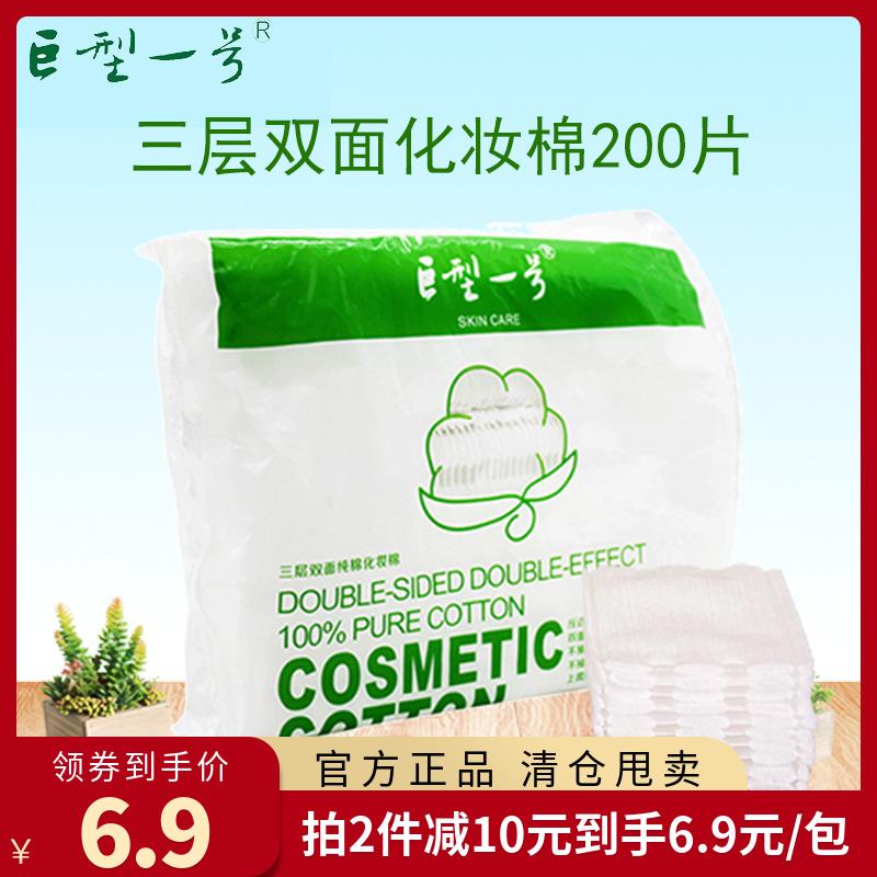 巨型一号化妆棉 200片 双面双效卸妆棉薄 脸部湿敷补水化妆工具10-15新券