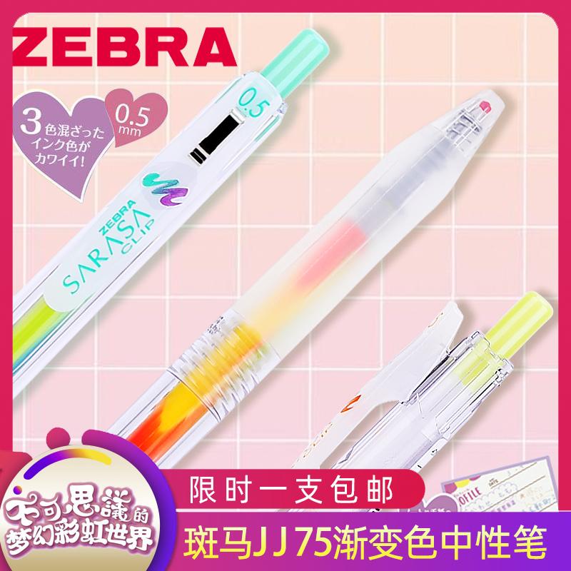 日本ZEBRA斑马JJ75彩虹限定中性笔梦幻混色渐变色0.5mm学生中性笔
