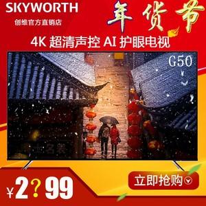 SKYWORTH/创维50G50/55G50/65G50智能语音4K超高清液晶平板电视58