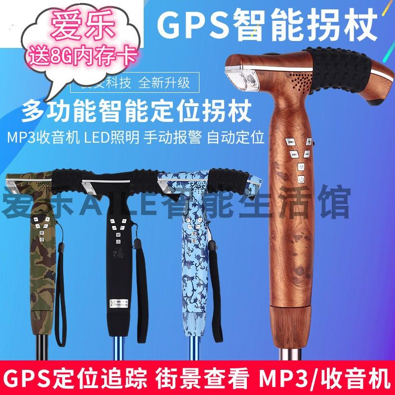 智能拐杖 多功能 老人拐杖GPS定位MP3收音机报警照明防滑伸缩拐棍