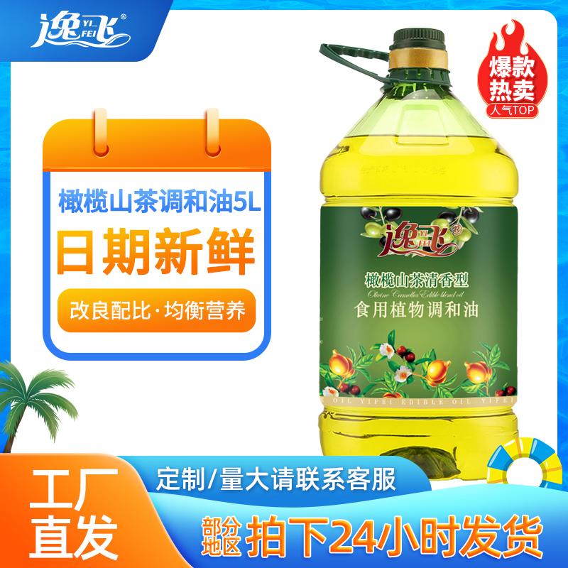 5L virgin olive and Camellia edible oil blended oil
