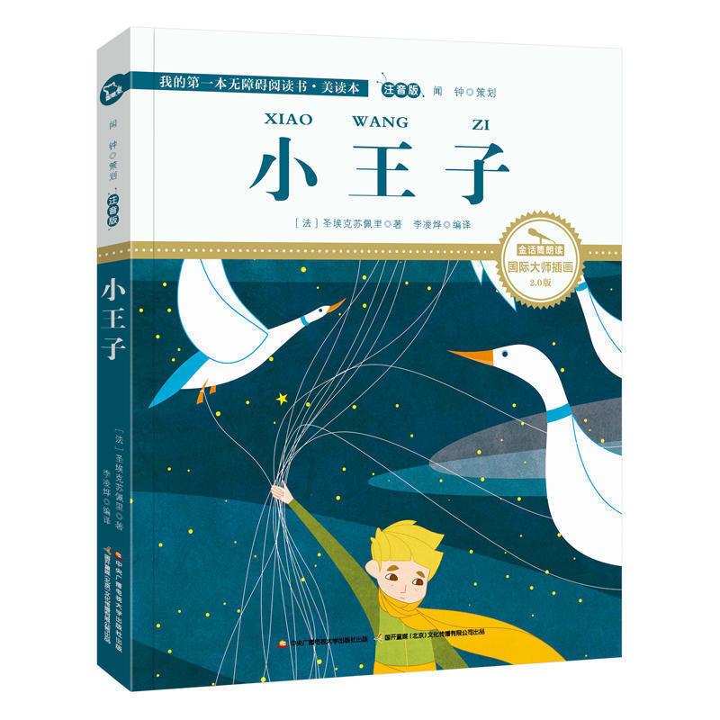 正版小王子(精)官方认证简体中文版圣埃克苏佩里著外国小说世界经典名著读物