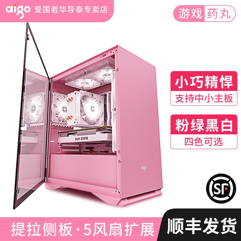 爱国者yogo m2台式机箱薄荷绿粉色