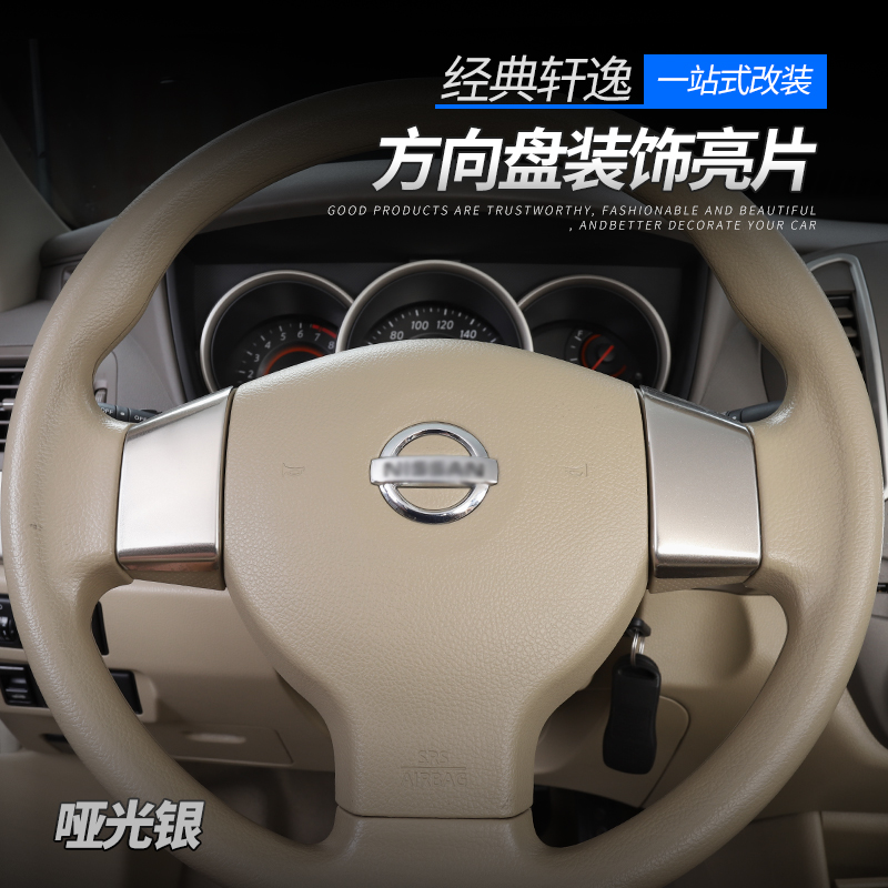Special for classic Xuanyi steering wheel decorative sequins, ignition switch keyhole ring refitting interior decoration accessories