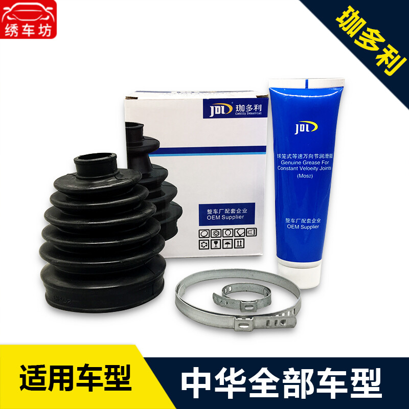 Zhonghua zunchi Junjie frv V5 h530 h330 inner and outer ball cage dust boot repair kit accessories