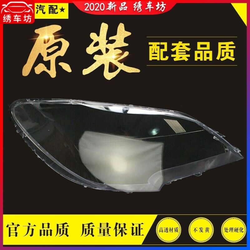 Suitable for Buick oncola lampshade 13 14 15 ankla headlamp transparent lampshade headlamp shell