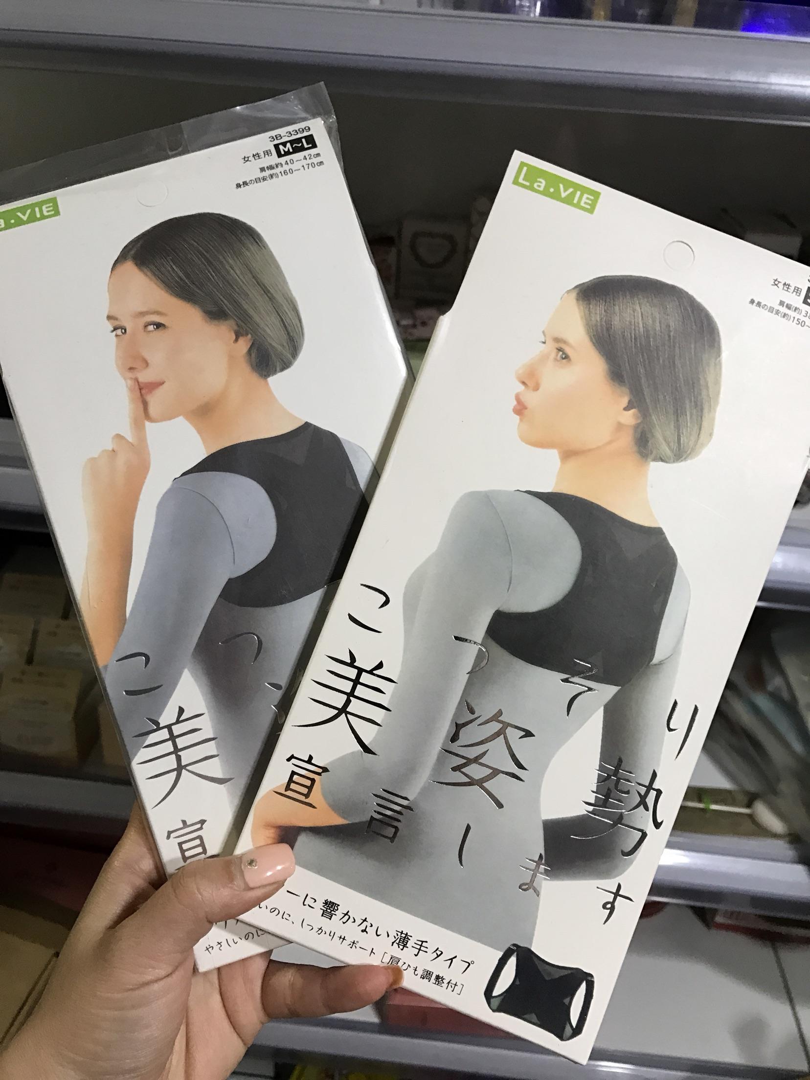 人肉日本La.VIE美姿势成人背背更佳矫正/矫姿驼背猫腰轻薄透气S