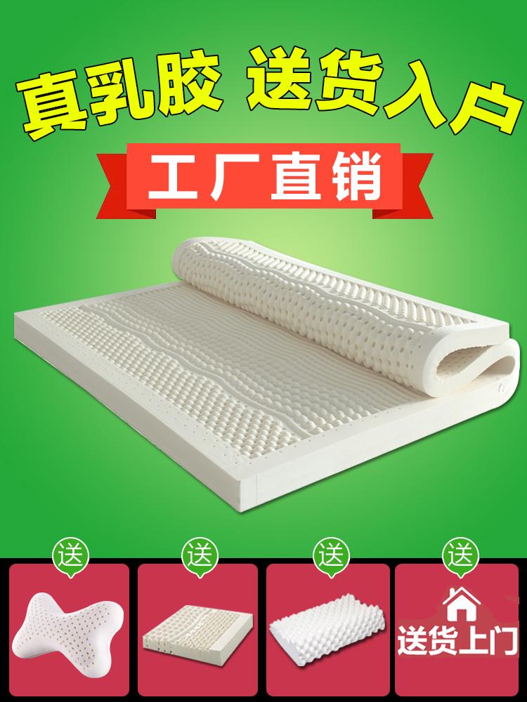 乳胶床垫5公分10公分厚泰国天然橡胶乳胶垫子1.2x1.35*1.5*1.9*2m