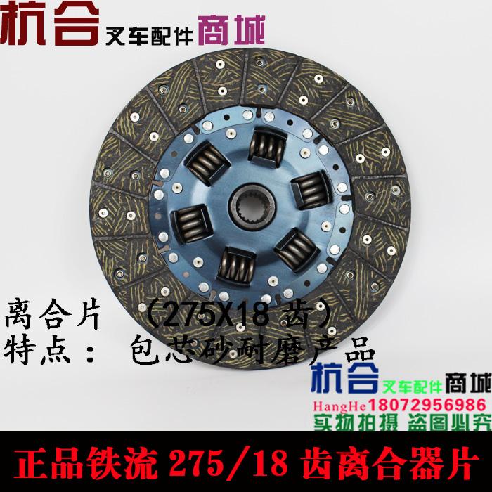 Грузоподъемник сцепление Нажимная пластина (поток железа) 275/18 Применимая вилка Ханчжоу / TCM / Heli / Longgong 2T3T3.5T