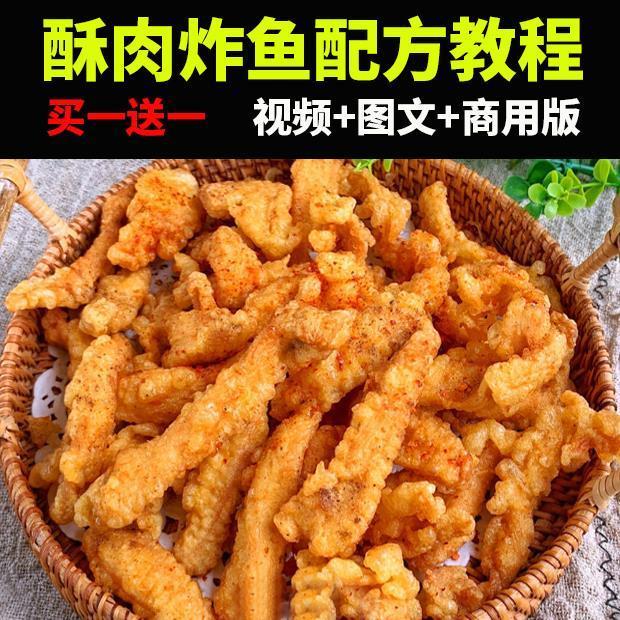 四川重庆火锅现炸香蒸锅包肉炸小鱼小吃视频培训酥肉技术配方教程