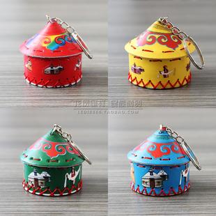 小蒙古包鑰匙鏈內蒙古特色旅游紀念禮品手工藝品皮革袖珍鑰匙扣