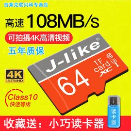 吉莱克 手机64g闪存卡高速行车记录仪存储tf卡专用32g监控c10手机16g内存卡sd摄像头4K无人机视频音箱耳机8G图片