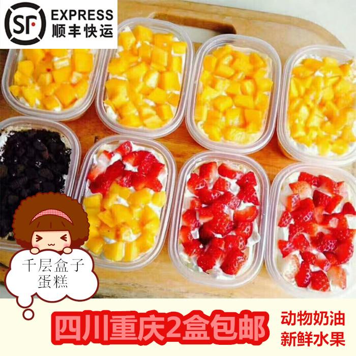 芒果水果草莓甜品千层蛋糕盒子2盒包邮顺丰