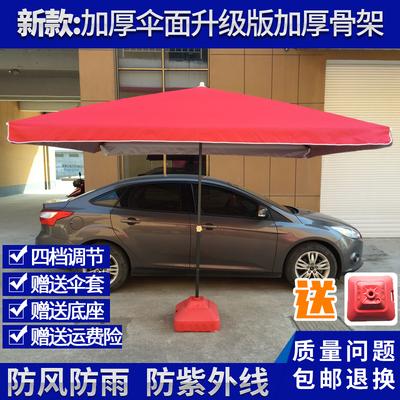 大号户外遮阳伞摆摊伞方形太阳伞庭院伞大型雨伞四方伞地摊伞3米