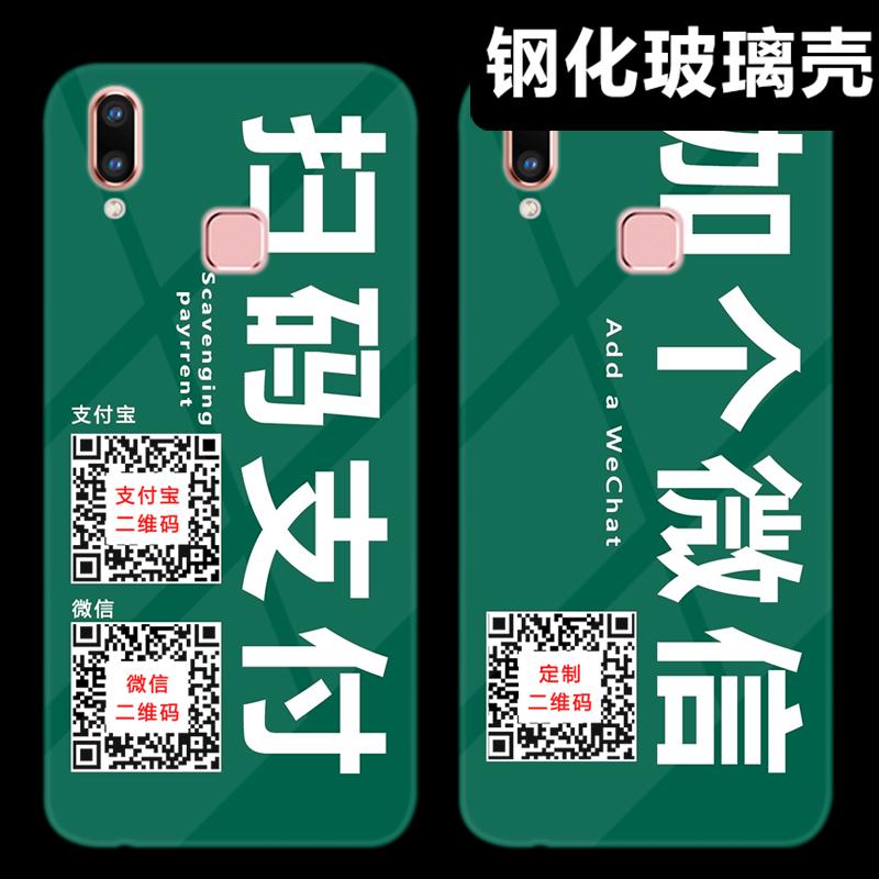 (用2元券)带二维码的码玻璃z1i青春版手机壳