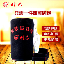 Jiahe Electric Heating for Lumbar Fever, Knee Protecting for Shoulder, Lumbar Intervertebral Disc Warming, Palace and Lumbar Pain Warming Moxibustion Magnetic Therapy Belt for Men and Women