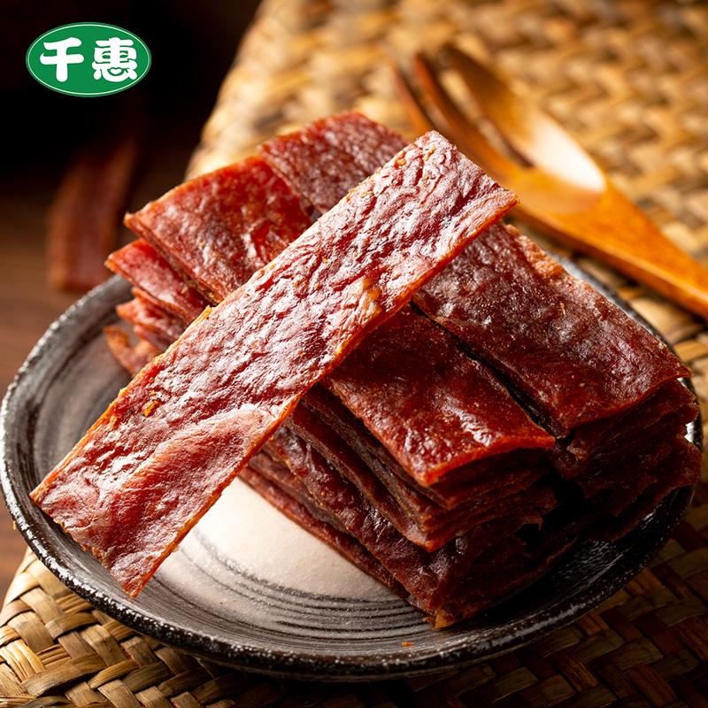 猪肉脯孜然味肉铺干猪肉铺吃的肉食小吃特产熟食即食网红零食肉干
