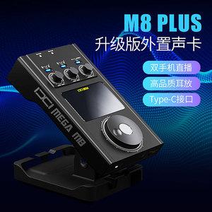 ixi mega m8 plus电脑手机外置声卡