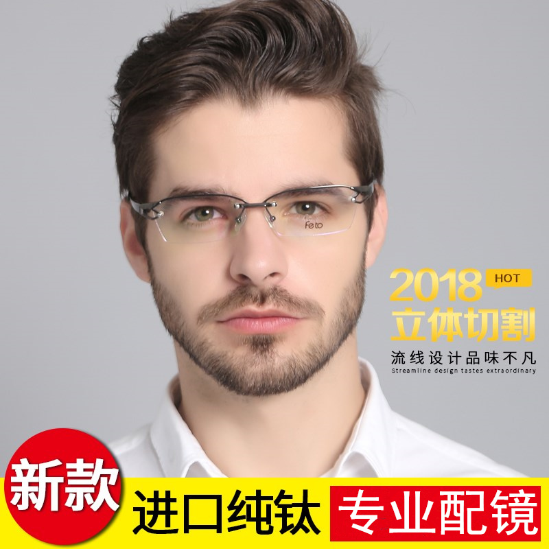 With glasses myopia mens myopia glasses frame man half frame business pure titanium spectacle frame big face with myopia man