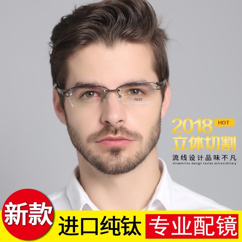 眼鏡の近視の男性の金の近視のメガネの男性の半分の枠のビジネスの純粋なチタンのメガネのフレームの大きい顔を配合して近視の男性を配合します。