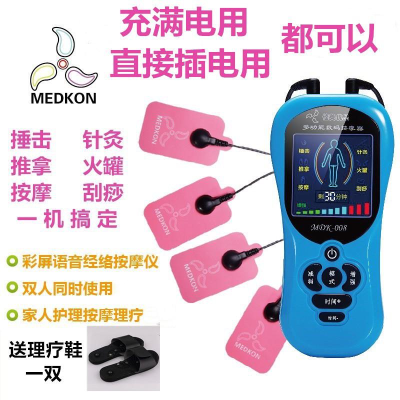 充電按摩器家用電動多功能全身頸腰背部數碼經絡針灸理療按摩儀
