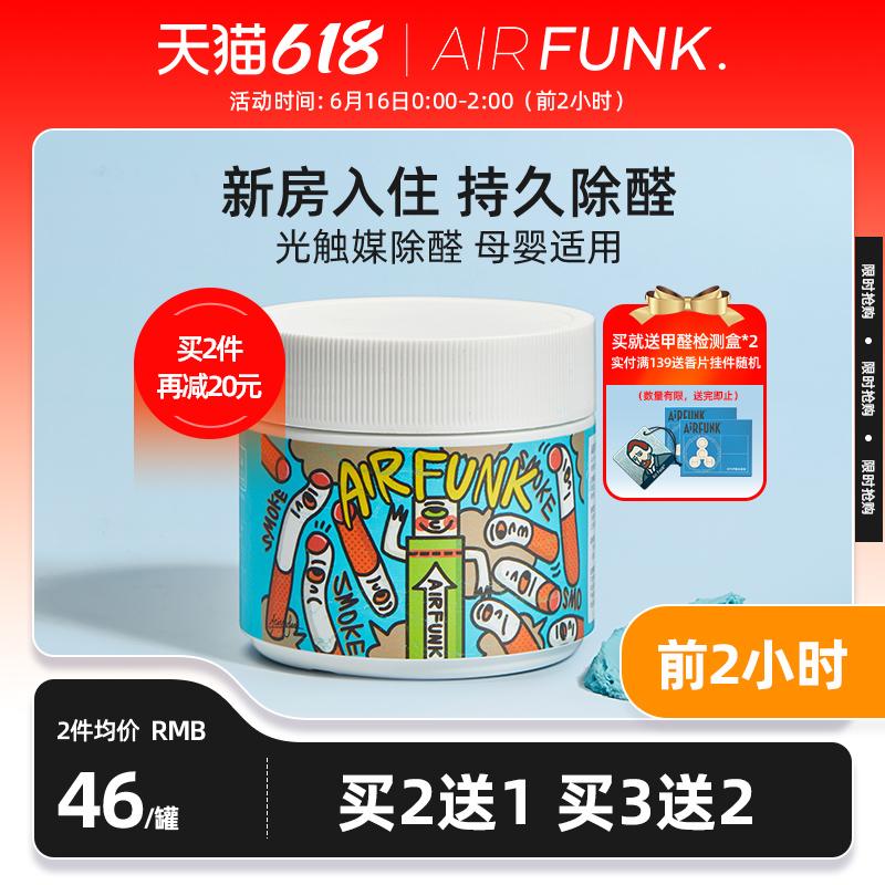 airfunk光触媒甲醛清除剂去除甲醛新房家用新汽车除味剂除臭神器