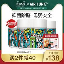 funk光觸媒甲醛清除劑去除甲醛新房家用除味劑神器 3罐裝 澳洲air