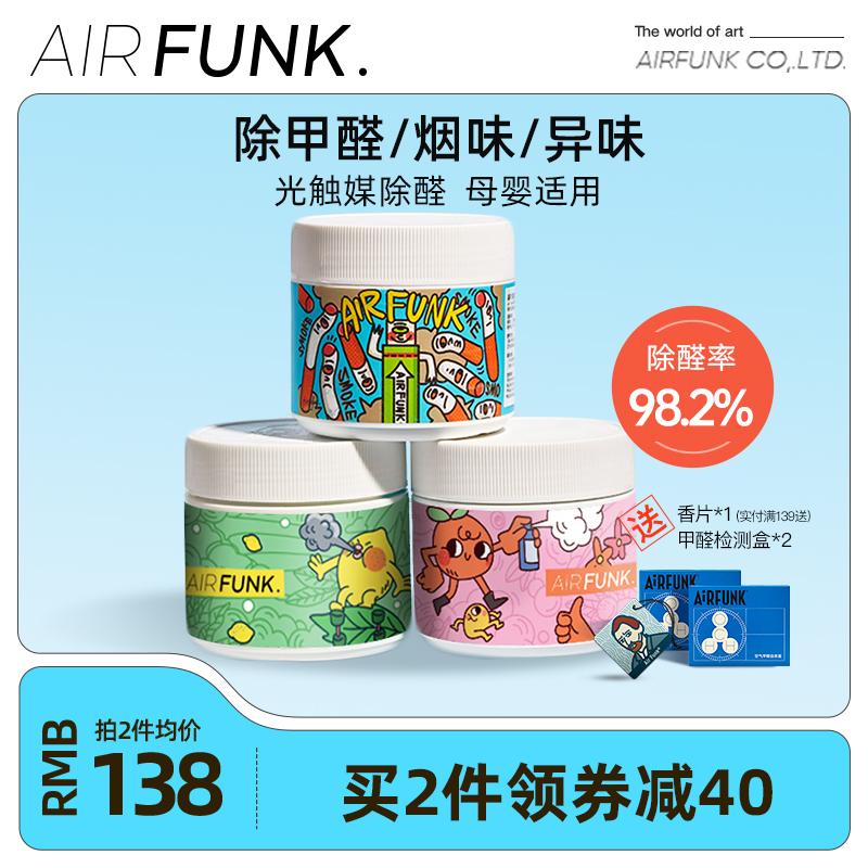 airfunk光触媒除甲醛除味神器天然香型除味甲醛清除剂3罐组合装