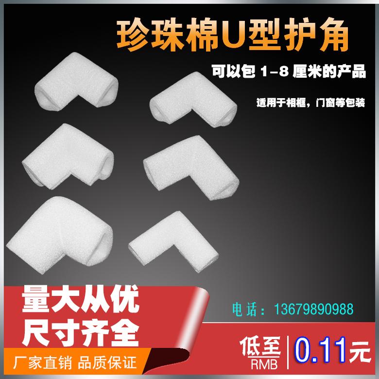泡沫护角防磕碰EPE珍珠棉包角护角防撞 包装材料加厚护边板白色