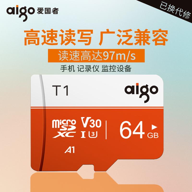 爱国者tf卡64g手机内存卡U3高速卡4K存储卡GoPro任天堂Switch行车包邮