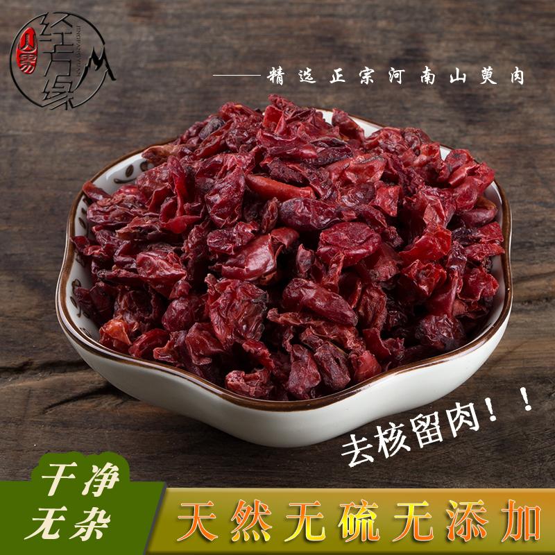 Гора мужской На краю китайской травяной медицины мясо боярышника Хэнань Хоторн core Выбор кожи Suanzao без Сера 250 г