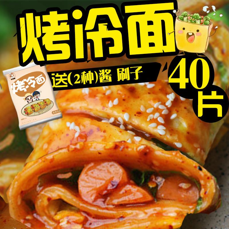 东北烤冷面朝鲜烤冷面送酱40片面皮家庭装美食特产小吃面片