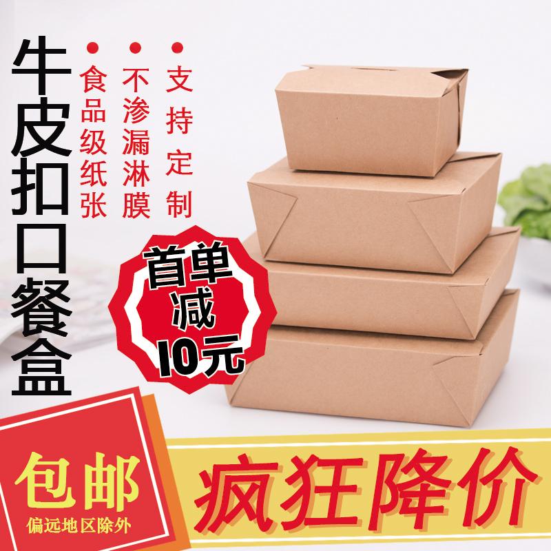 高档一次性牛皮纸餐盒饭盒加厚寿司水果沙拉牛皮纸外卖打包盒包邮