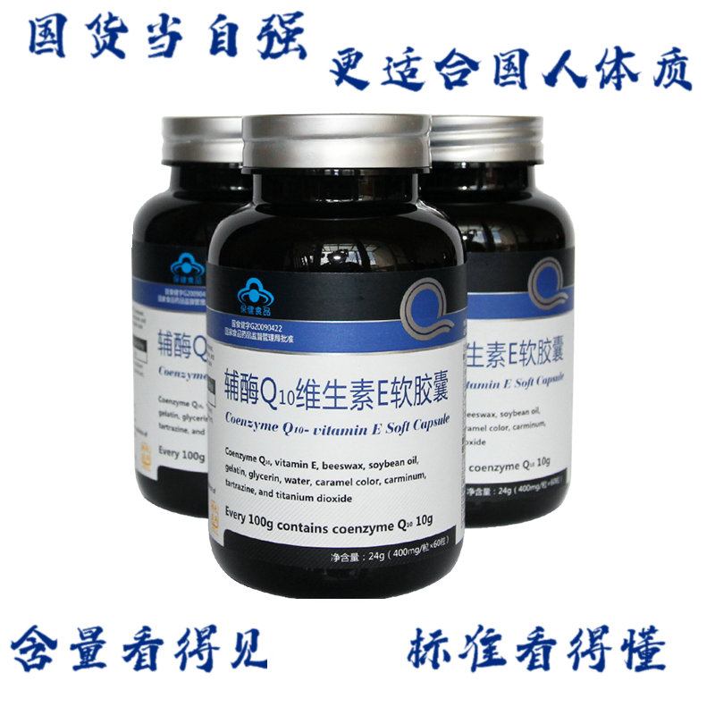 广东 长兴牌正品长兴辅酶Q10维生素E软胶囊辅酶VE非美国原装进口热销20件有赠品