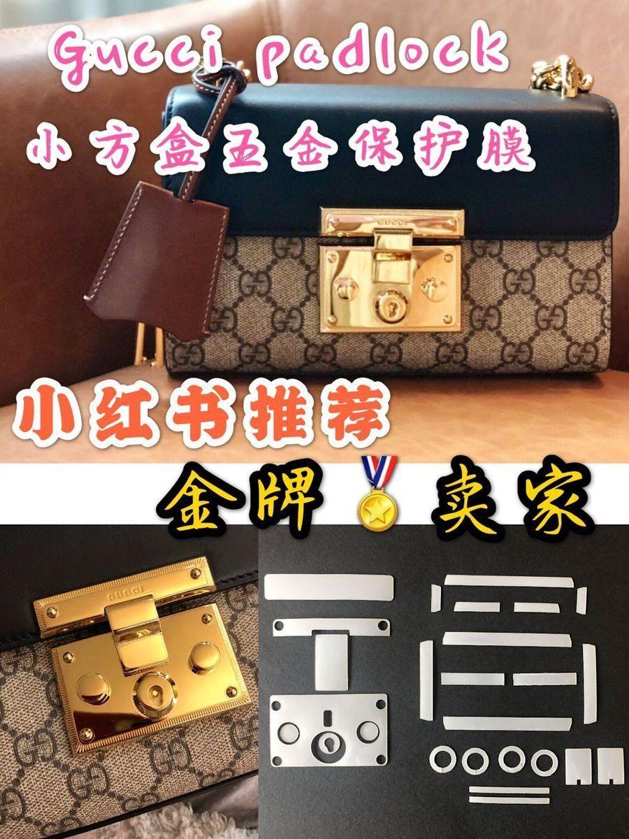 《金牌卖家》高端古驰 GUCCI padlock盒子斜跨链条包五金贴膜