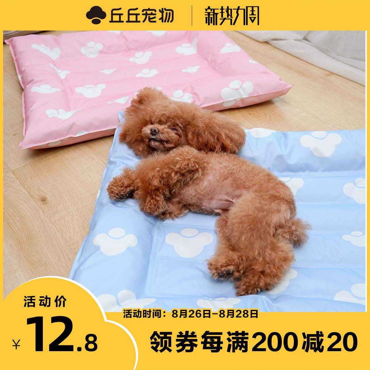 丘丘宠物-包邮夏天狗狗垫子凉垫冰垫冰窝窝耐咬猫垫凉席夏季睡垫