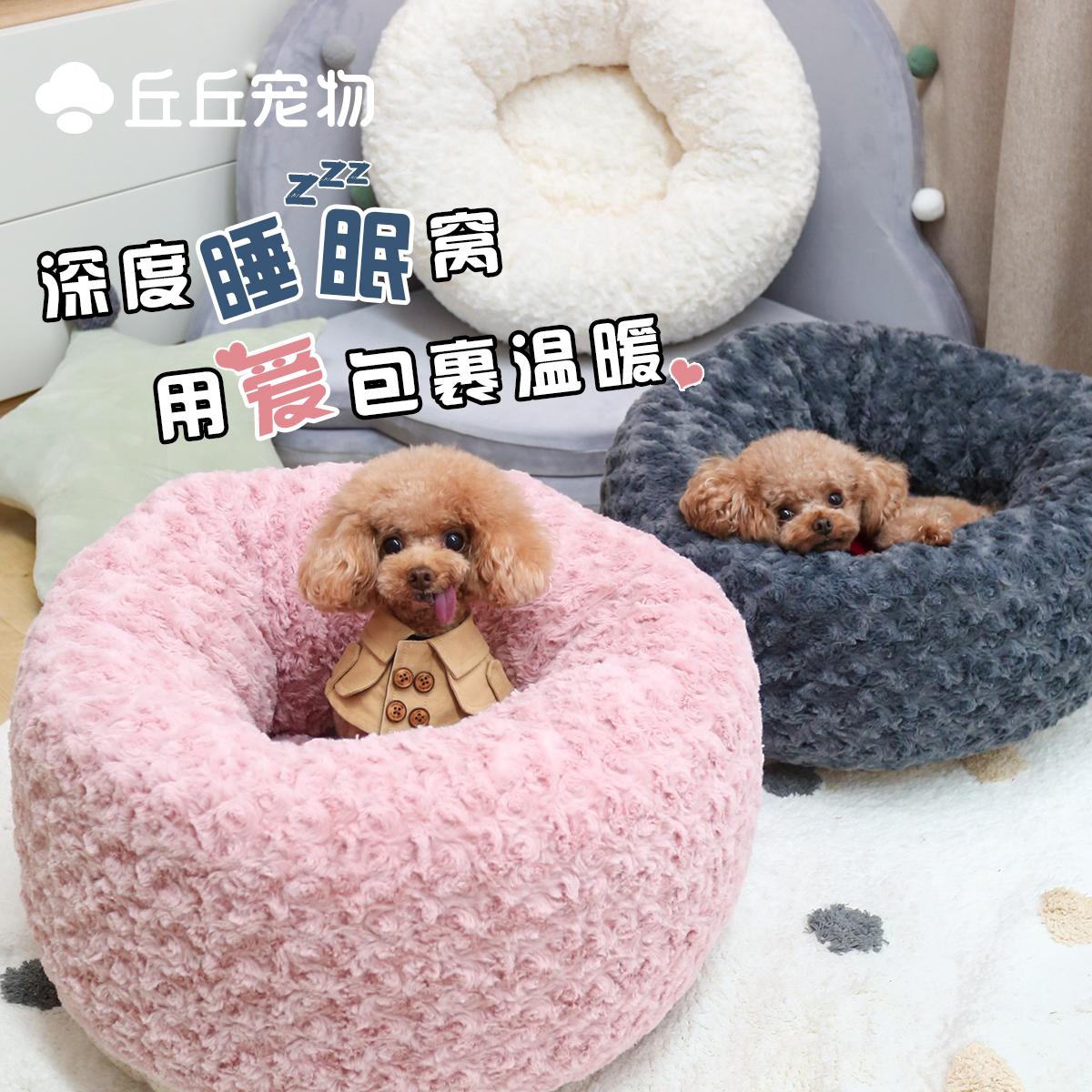 丘丘宠物-深度睡眠窝网红款保暖狗窝猫窝通用(整窝机洗不变型)