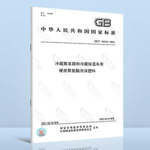 gb/t 40363-2021冷藏泡沫集装箱