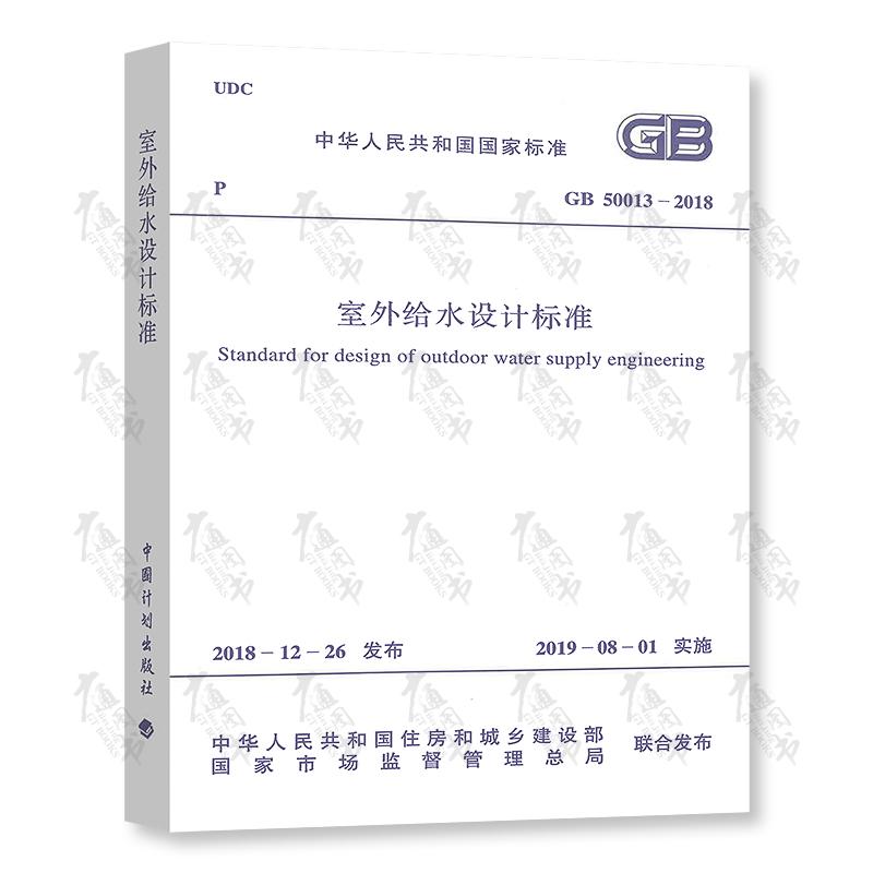 正版现货 2019年 GB 50013-2018 室外给水设计标准 实施日期2019年8月1日 中国计划出版社 代替GB 50013-2006 室外给水设计规范