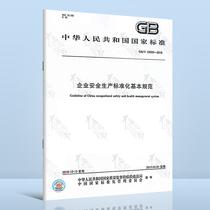 現貨速發GBT330002016企業安全生產標準化基本規范實施日期2017年4月1日中國標準出版社國家標準提供增值稅票